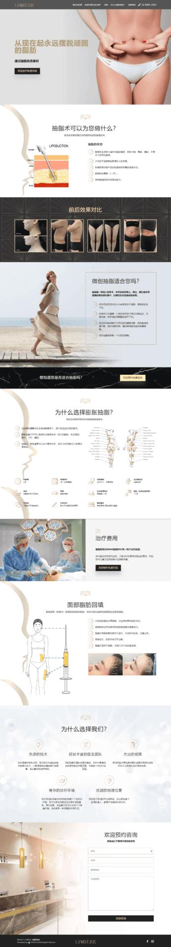 Lumière Beauty Clinic liposuction landing page