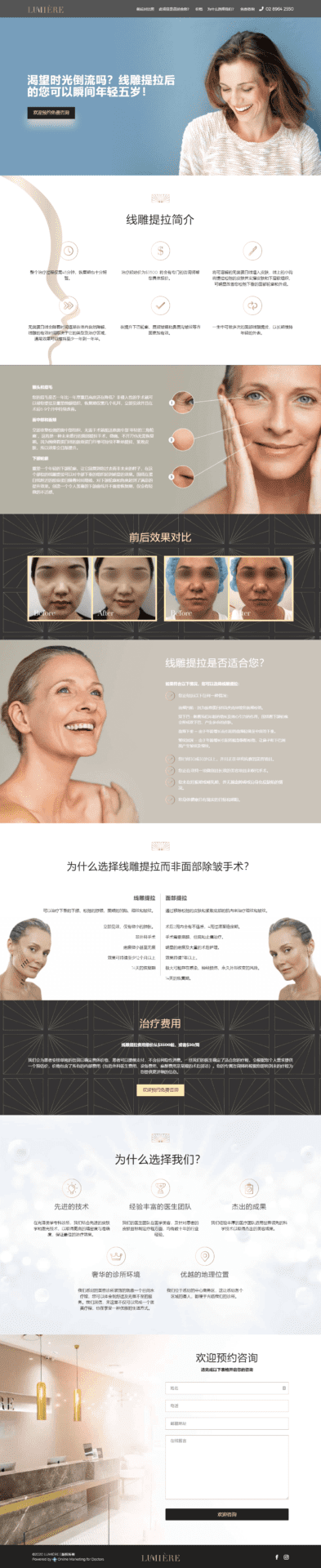 Lumière Beauty Clinic thread lift landing page